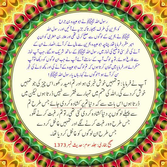 Naino Ki Jo Batmp3song Download: Hadees E Nabvi S.A.W.W In Urdu